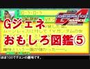 【Gジェネアドバンス】おもしろ図鑑【キャラ】F91・V・∀編