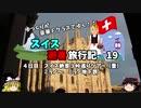 【ゆっくり】スイス旅行記 19 スイスの峠道とミラノ観光