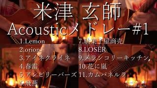 【ギター】米津玄師 Acoustic Arrangeメド