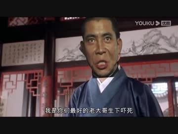 『平泉成先生主演,「あっ!海軍」鬼畜!《对王之王,老大哥很有精神》』のサムネイル
