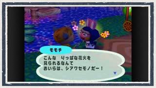 ◆どうぶつの森e+ 実況プレイ◆part219
