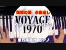 【東方ピアノ】ヴォヤージュ1970/東方永夜抄【自作アレンジ】