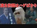 [ゴーストオブツシマ]実写志々雄真実と手段は選ばない[Ghost of Tsushima]#26