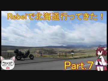 『【ゆっくり+きりたん車載】Rebelで北海道行ってきた!Part.7【2019GW】』のサムネイル