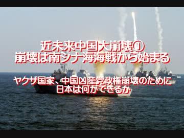 『【みちのく壁新聞】近未来中国大崩壊①、崩壊は南シナ海海戦から始まる』のサムネイル