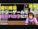 夏川椎菜がVRホラーゲームで絶叫!【夏川椎菜のGAMEISCOOL!特番後編】