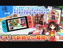 Switchマリオ35周年スペシャル!【ひみつ探偵団】