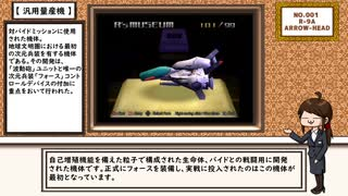 【R-TYPE FINAL】R´s museum【No.001 R-9A