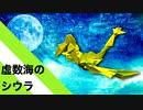 """【折り紙】「虚数海のシウラ」 13枚【魚】【虚数】/【origami】""""Shiraura of the Imaginary Sea"""" 13sheets【imaginary】"""