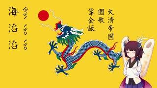【AIきりたん】清国 国歌「鞏金甌(きょう
