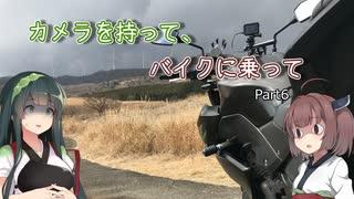カメラを持って、バイクに乗って 第六話
