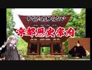 [VOICEROID解説]あなたの知らない京都歴史案内