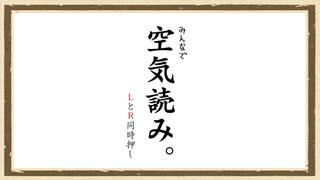 【みんなで空気読み。】◆30代 はじめての