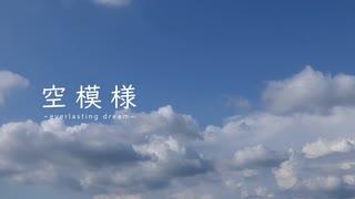 【タイムラプス】空模様 〜everlasting dr