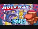 【実況】ロックマンやろうぜ! 最終回ッ!!