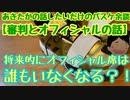 【審判とオフィシャルの話】将来的にオフィシャル席はダレもいなくなる?音声認識ってスゴイ!!
