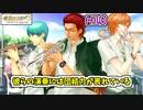【実況】『金色のコルダ3』でイケメンと楽器を奏でる Part10【仙台】