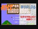 [実況]先の見えない恐怖のマリオ『スーパーマリオブラザーズ』WORLD6