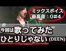 【ひとりじゃない(DEEN)】こんな時代だからこそ!歌ってみた!【ミックスボイス:最高音G#4(mid2G)】