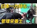 24歳女性ベンチプレッサー 堀のベンチプレス【ビーレジェンド プロテイン】