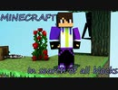 【Minecraft】全ブロック集める Part1