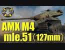 【WoT:AMX M4 mle. 51】ゆっくり実況でおくる戦車戦Part783 ...