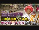 関西人3人が俺屍実況・第81回【雑把柄一族創伝】