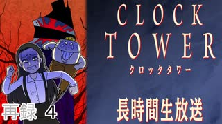 SFC版「クロックタワー」を初見プレイ長時