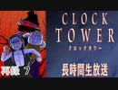 SFC版「クロックタワー」を初見プレイ長時間生放送! 再録 part7