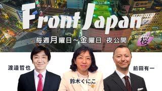 2/2【Front Japan 桜・映画】親中と噂され