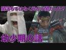 [ゴーストオブツシマ]実写志々雄真実と砦落とし[Ghost of Tsushima]#29