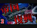 【HoI4】 世界帝国への道 第二話 『帝国経済の復興』 ドイツ帝国プレイ 【ハーツオブアイアン4/ゆっくり実況】