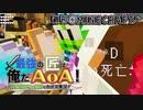 【週刊Minecraft】最強の匠は俺だAoA!異世界RPGの世界でカオス実況!#39【4人実況】