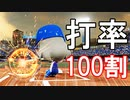 【パワプロ2020】#2 最強すぎて打率も限界突破!?【最強二刀流マイライフ・ゆっくり実況】