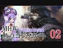 【MHW】勲章コンプリートを目指すモンハンワールド一人旅 #02【VOICEROID実況】
