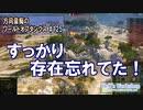 【WoT】 方向音痴のワールドオブタンクス Part125 【ゆっくり...