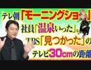 #782 テレビ朝日「モーニングショー」で「温泉いった」。TBS社員「見つかった」のテレビ30cmの距離感|みやわきチャンネル(仮)#922Restart782