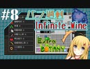 【Minecraft】Awakening SoD #08 「Extra Botany全実績解除・...