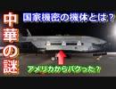 【ゆっくり解説】中国版スペースシャトルが帰還着陸に成功?...