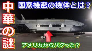 【ゆっくり解説】中国版スペースシャトル