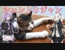 あかりとゆかりの食べ盛りPart4「ぬこと食べる鹹豆漿(シェントウジャン)」