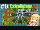 【Minecraft】Awakening SoD #09 「Extra Botany全実績解除・...