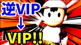 【スマブラSP】逆VIPでもVIPになれる!!
