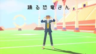【MMDツイステ】踊る恐竜さん【モーション
