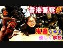【ニュース解説】香港警察が買い物中のたかが12歳少女に対して大勢で取り押さえるほどの異常な過剰取り締まりについて優しく解説(俺の優しいニュース解説)[俺のシリーズ]