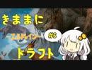 【MTGA】きままにエルドレインドラフト #06