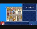 【ゆっくり実況】トルネコの大冒険3回で奇妙な箱入手プレイ動画 3/?