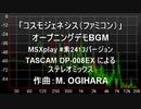 コスモジェネシス(ファミコン)のオープニングデモBGMをMSXのFM音源でカバーしたものをトラック毎にMTRにインポートしてステレオミックスしてみた