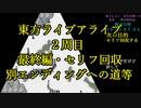 東方ライブアライブ 完全攻略への実況 2周目 第4話