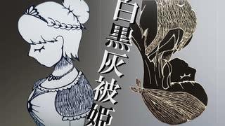 白黒灰被姫 / flower